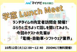 ランチタイムの内定者訪問会。10/12 ゲスト「電機・自動車・ソフトウェア業界の先輩」 #学窓 Lunch Meet