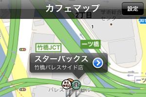 【第9回】なぜiPhoneは就活に使えるのか? 就活に役立つ厳選iPhoneアプリ