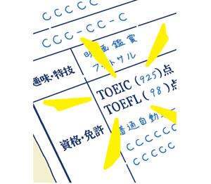 語学系/TOEIC 925点TOEFL98点