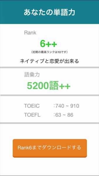 就活生に必須の英語力。最強の単語帳アプリで、まずは単語力をつけよう!