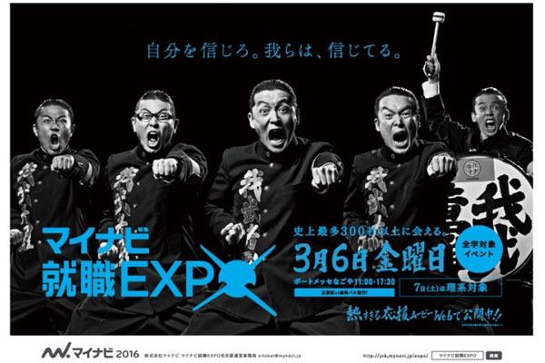 「マイナビ就職EXPO」開催間近!マイナビ×我武者羅應援團の熱すぎる新TVCMもスタート