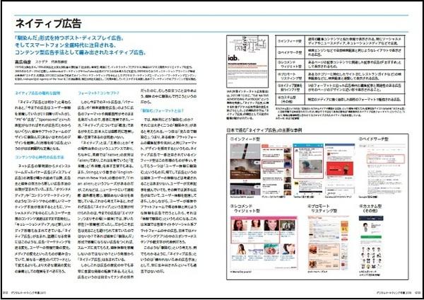 広告業界を目指すなら必須! 広告のいまがわかる、『デジタルマーケティング年鑑2015』