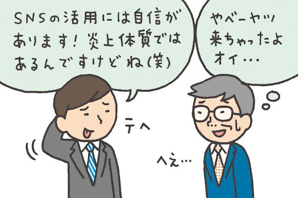 恋愛的就活論第6回 合コン、就活でモテる「仕草」とは!?