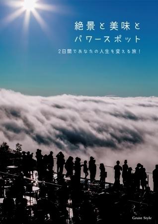 就活中の息抜きに!日本の絶景に癒されてみては?
