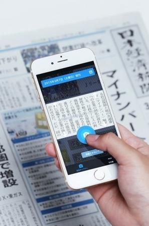 スマホで紙の新聞をもっと楽しめるアプリ『もっと日経』スタート