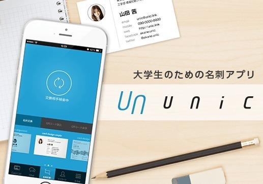 大学生のための名刺アプリ『 UNiC 』