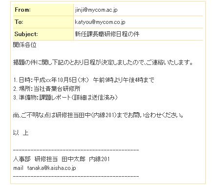 返信 内定 式 メール