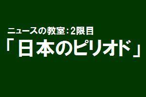 ニュースの教室2限目:「日本のピリオド」~日本車が売れてるのに、日本が儲からない?~