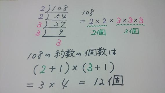 【ナルホド・ザ・中学受験算数Vol.2】約数の個数