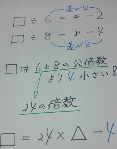【ナルホド・ザ・中学受験算数Vol.4】割る数と余りから割られる数を求める(2条件)