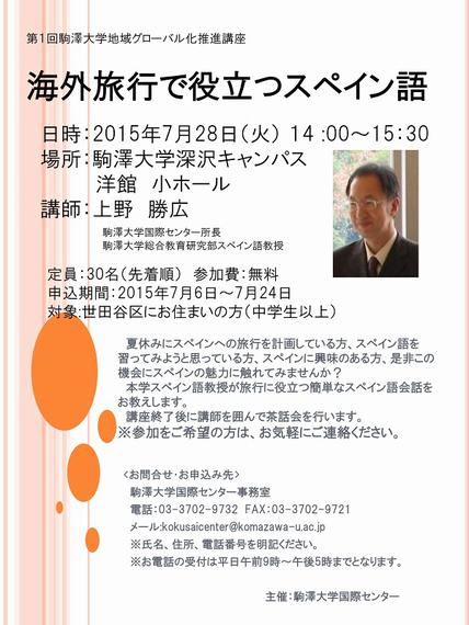 駒澤大学が「地域グローバル化推進講座」をスタート -- 第1回は「海外旅行で役立つスペイン語」を開催
