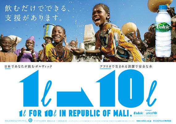ボルヴィック「1Lfor 10L」が9年目に突入。8年で総計約43億リットルの清潔で安全な水を供給