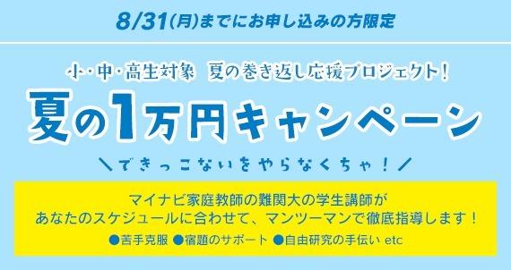 (受付終了)【マイナビ家庭教師】夏期限定!『1万円で苦手克服キャンペーン』