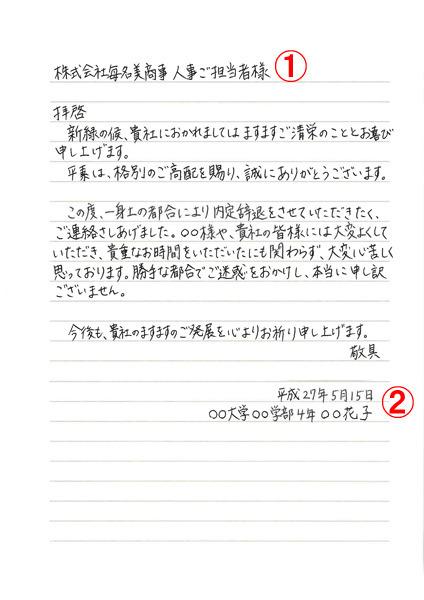 テンプレ付き! 内定辞退の手紙の書き方