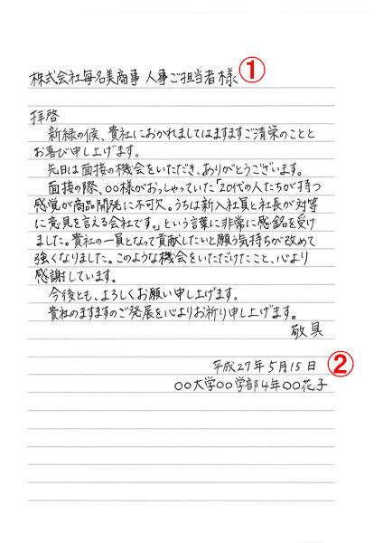 就活マナー講座テンプレ付き お礼状の書き方 手紙編 マナー