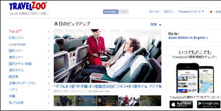 知ってお得! 格安航空券をとるための便利な旅行サイト4選