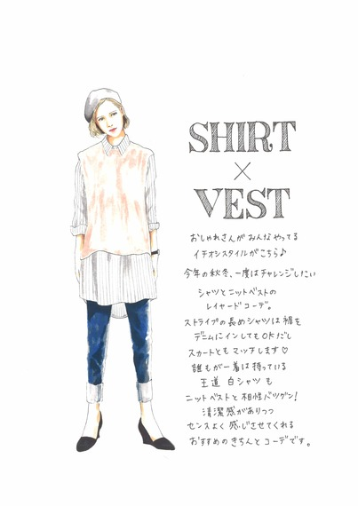 【保存版】白シャツ、チェック、デニムシャツetc…☆とことん着回し!旬のほめられコーデ術♡