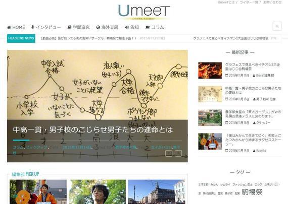 東大生が『東大のとんでもなく面白い奴ら』を取り上げるオンラインメディア「UmeeT」がオープン