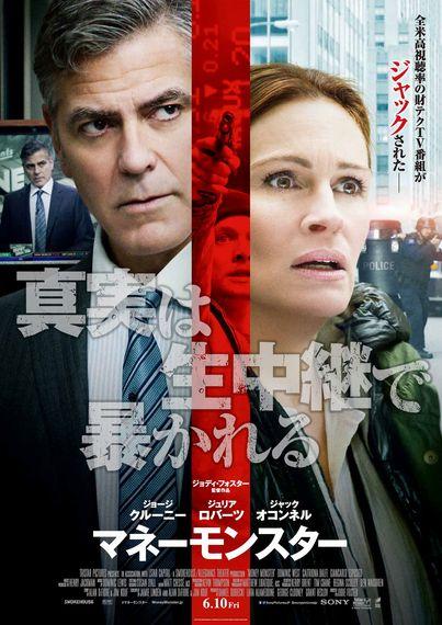 ジョージ・クルーニー、ジュリア・ロバーツ主演の話題作 『マネーモンスター』の日本版ポスターがついに解禁!