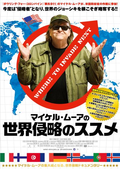 スロベニアの大学は授業料タダ?! 映画『マイケル・ムーアの世界侵略のススメ』に登場する、世界の意外な常識4つ【学生記者】
