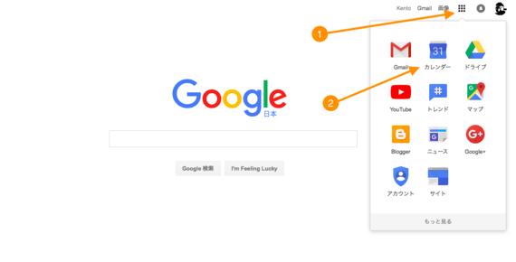 スケジュール管理の鬼になろう! Googleカレンダー使い方入門【学生記者】