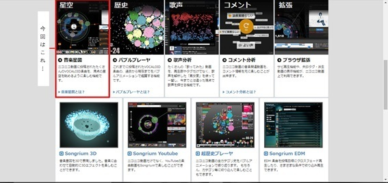 音楽がまるで惑星?! 「Songrium」の世界を体感してみよう!【学生記者】