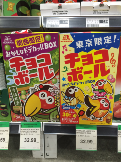 チョコボールが3200円? カナダのスーパーで見つけた日本食【学生記者】