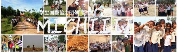 【学生団体紹介】クラウドファンディングを駆使してカンボジアの学校を支援! 国際協力団体Michiiii【学生記者】