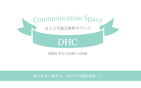 ヘアアレンジもメークも勉強も無料! 渋谷のスキマ時間はDHCコミュニケーションスペースで!【学生記者】