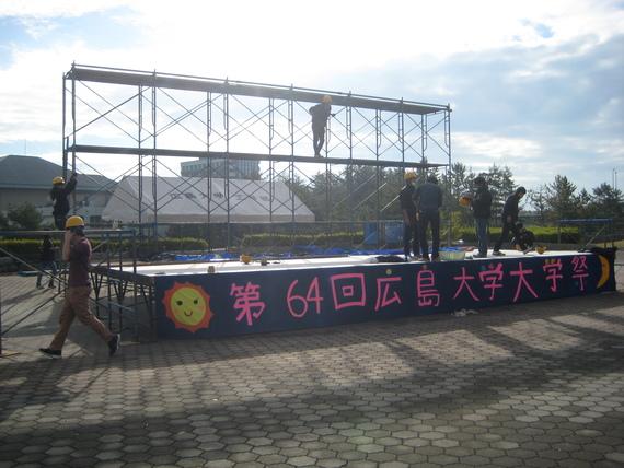 【広島大学: 大学祭】複数の祭が同時開催! 広島大の魅力を堪能しよう 【2016学園祭情報】