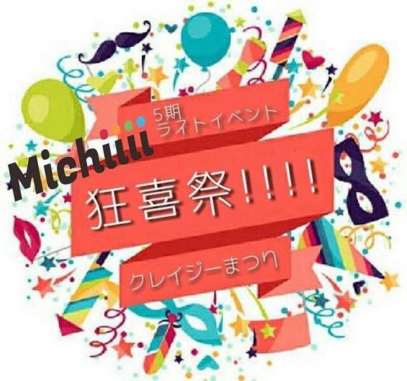 カンボジア支援の学生団体・Michiiiiのボランティア活動で味わえる4つの楽しみ【学生記者】