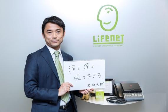 【連載】 『あの人の学生時代。』 ♯1:ライフネット生命 代表取締役社長 岩瀬大輔