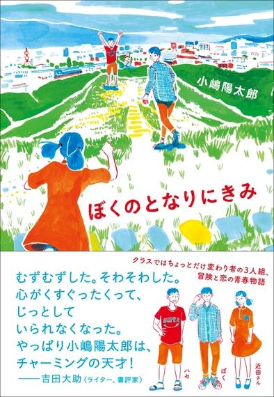 小説家になるにはどうすればいい? 在学中にデビューを果たした小嶋陽太郎さんに聞いてみた
