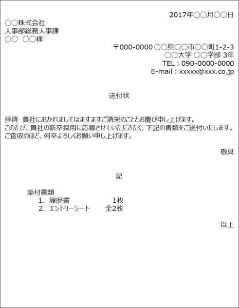 応募 書類 送付 状