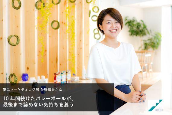 【マンダムの先輩社員】第二マーケティング部:矢野晴香さん