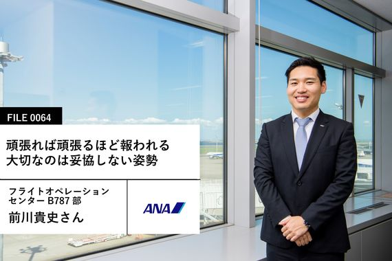 【ANAの先輩社員】グローバルスタッフ職(事務):前川貴史さん