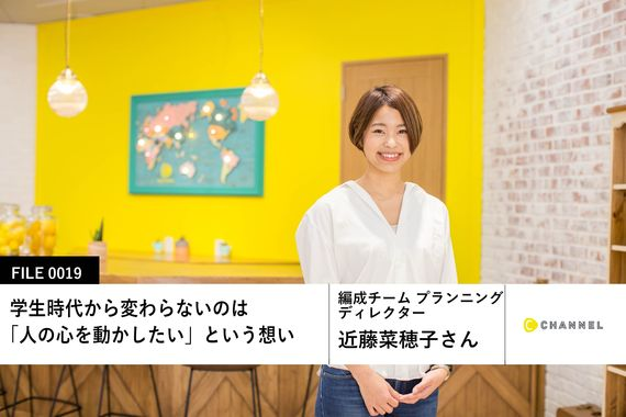 【C Channelの先輩社員】編成チーム プランニングディレクター:近藤菜穂子さん