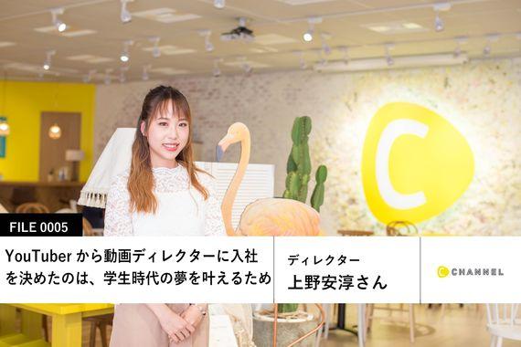 【C Channelの先輩社員】ビューティー制作ディレクター:上野安淳さん
