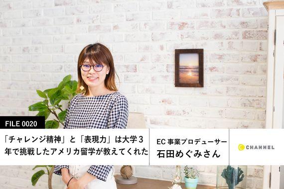 【C Channelの先輩社員】EC事業プロデューサー:石田めぐみさん