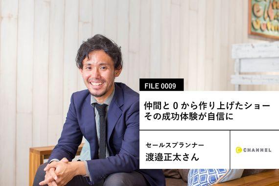 【C Channelの先輩社員】セールスプランナー(営業):渡邉正太さん