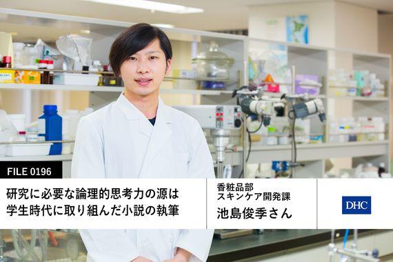 【DHCの先輩社員】香粧品部 スキンケア開発課:池島俊季さん