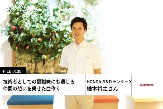 【Hondaの先輩社員】HONDA R&DセンターX モビリティーシステムプロジェクト:橋本将之さん
