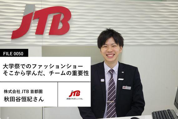 【JTBグループの先輩社員】株式会社JTB首都圏: 秋田谷恒紀さん