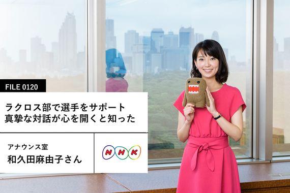 【NHKの先輩社員】アナウンス室:和久田麻由子さん