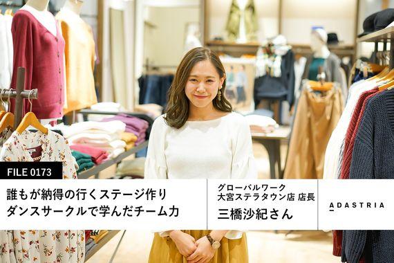 【アダストリアの先輩社員】グローバルワーク 大宮ステラタウン店 店長:三橋沙紀さん