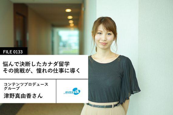 【エイベックスの先輩社員】コンテンツプロデュースグループ 映像コンテンツユニット:津野真由香さん