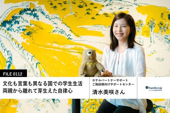 【エクスペディアの先輩社員】ホテルパートナーサポート・ご施設様向けサポートセンター:清水美咲さん