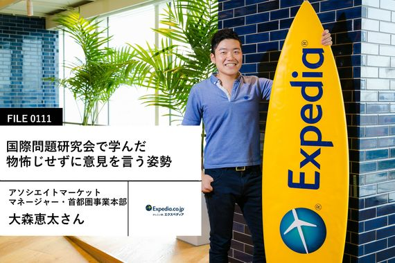 【エクスペディアの先輩社員】アソシエイトマーケットマネージャー・首都圏事業本部:大森恵太さん