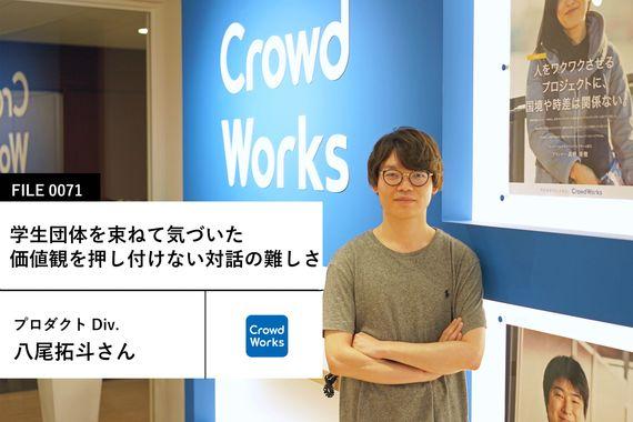 【クラウドワークスの先輩社員】プロダクトDiv.:八尾拓斗さん