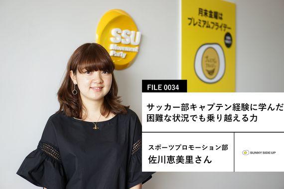【サニーサイドアップの先輩社員】スポーツプロモーション部 メディアユニット 佐川恵美里さん